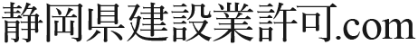 静岡県建設業許可.com